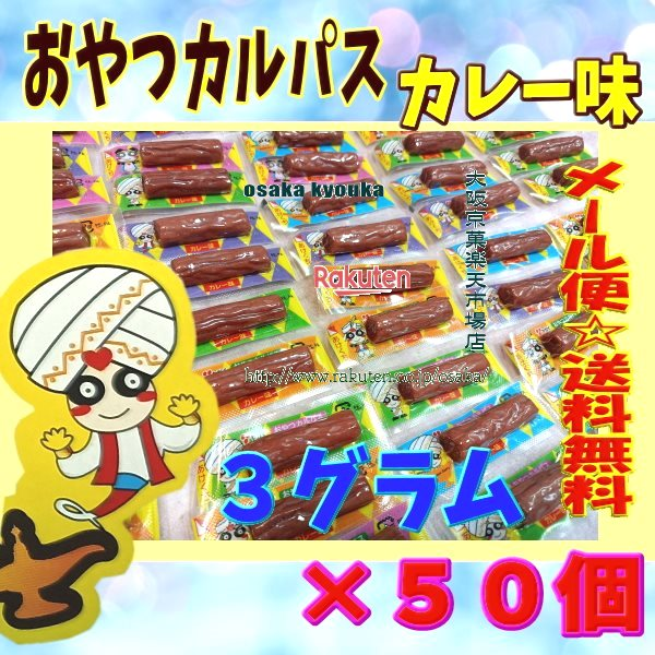 ZRヤガイ 3グラム おやつカルパス カレー味 ×50個 +税 【ma50】