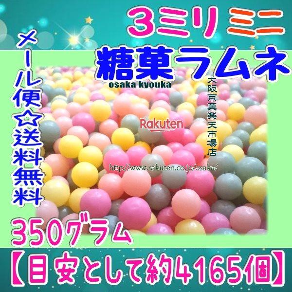 ZRおかし企画 OE石井 350グラム【目安として約4165個】  3ミリミニ 糖菓 ラムネ ×1袋 +税 【ma】