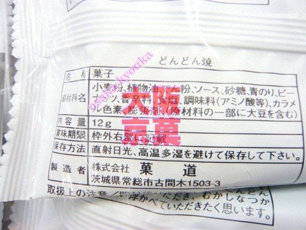 菓道どんどん焼