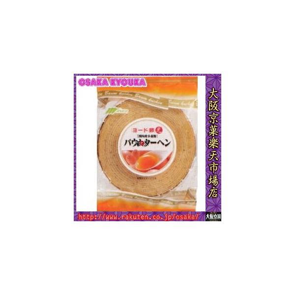 大阪京菓ZRマルキン 1個 ヨード卵バウムクーヘン×9個 +税 【1k】