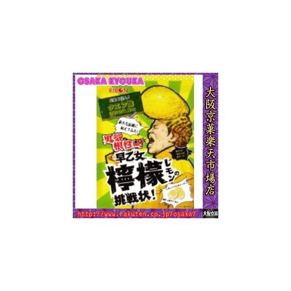 【メール便送料無料】ZRリボン 70G 早乙女檸檬の挑戦状×6袋 +税 【ma】