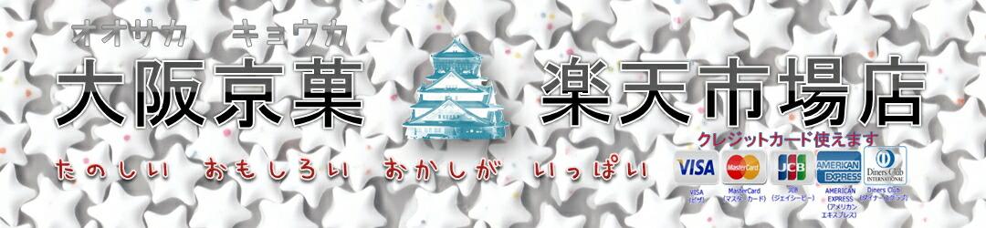 大阪京菓楽天市場店
