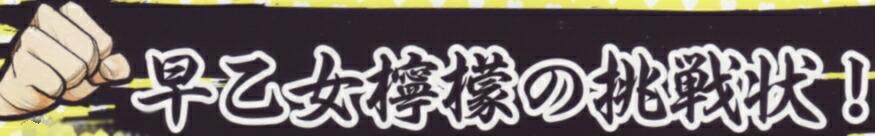 早乙女檸檬の挑戦状キャンディ