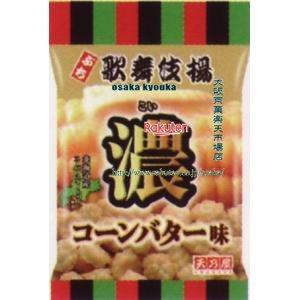 ZRx天乃屋 52G プチ歌舞伎揚濃厚コーンバター味×10個 +税 【xeco】