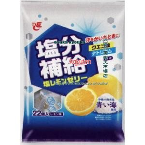 ZRxエースベーカリー 15Gx22個 塩分補給塩レモンゼリー×32個 +税 【xw】