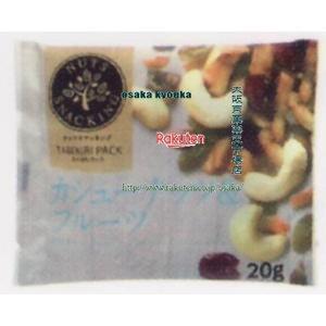 20G ナッツスナッキングTP カシューナッツ&フルーツ