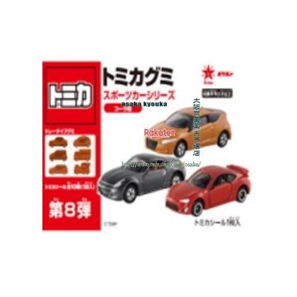 ZRx駄菓子 オリオン トミカグミ×10個 +税 【駄xima】【メール便送料無料】