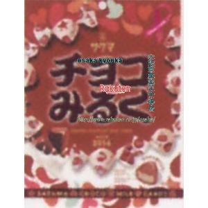 ZRxサクマ製菓 70G チョコみるく【チョコ】×20個 +税 【xeco】