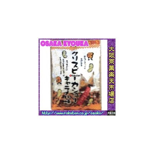 大阪京菓ZRタクマ食品 65g クリスピーカシュー キャラメル味×60個 +税 【送料無料(北海道・沖縄は別途送料)】【1k】