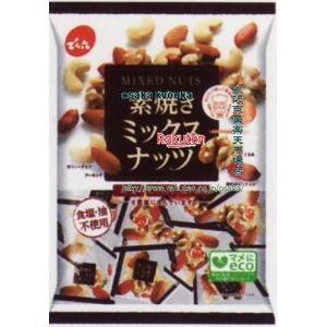 200G 小袋素焼きミックスナッツ