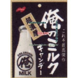80G 俺のミルク