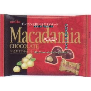 13粒 マカダミアチョコレート