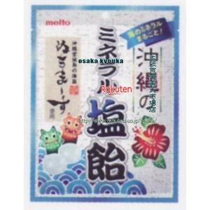 80G 沖縄のミネラル塩飴