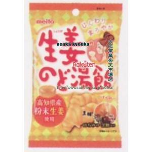 80G 生姜のど湯飴