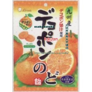 ZRxライオン菓子 77Gデコポンのど飴×36個 +税 【xw】