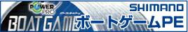 シマノパワープロボートゲーム