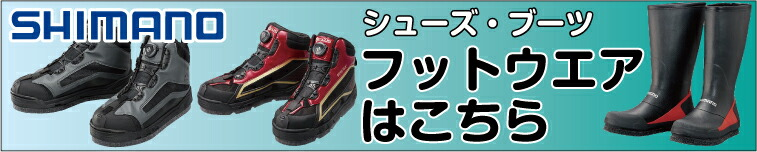 シマノ シューズ・ブーツ
