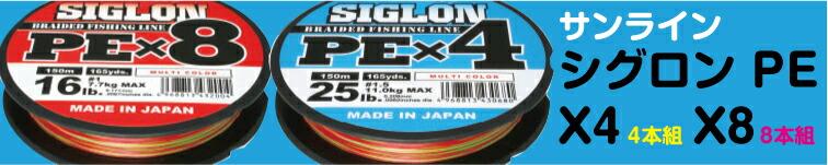 サンライン シグロンPE X4-X8 PEライン