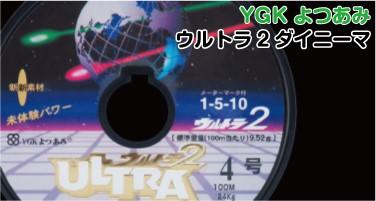 YGK よつあみ ウルトラ2ダイニーマ