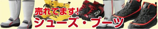 シマノ・ダイワ シューズ・ブーツ セール開催中!