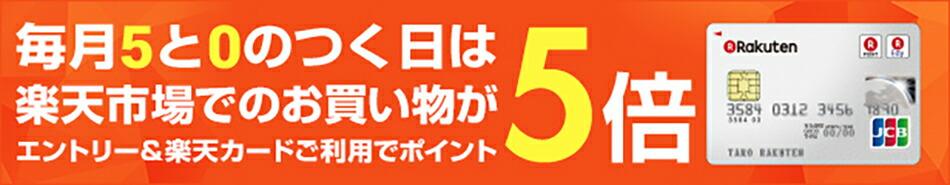 毎月5と0のつく日は楽天市場でのお買い物がエントリー&楽天カード利用でポイント5倍