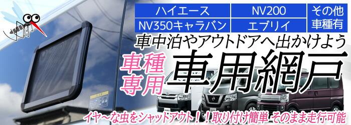 ハイエース NV200 エブリイ 車網戸