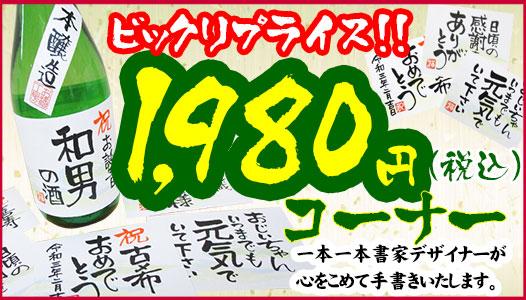 """1980円コーナー"""""""