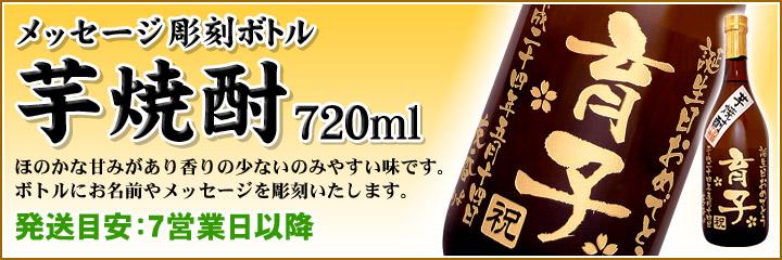 メッセージ彫刻ボトルいも焼酎720ml