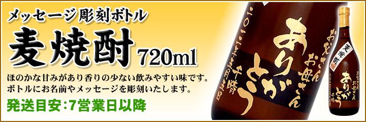 メッセージ彫刻ボトル麦焼酎720ml