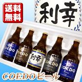 名入れビール 地ビールCOEDOコエド 5本セット