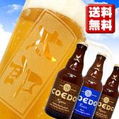名入れジョッキと、COEDOビール 333ml×3本のセット