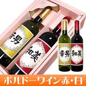 名入れボルドーワイン 赤白セット 750ml×2本