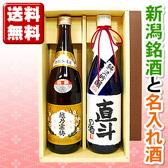 【送料無料】越乃寒梅 別撰と、千寿酒造 純米吟醸酒 名入れボトル 720ml セット
