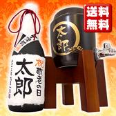 焼酎サーバーとメッセージ芋焼酎 720ml のセット