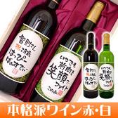 本格派ワイン 赤白セット 720ml×2本