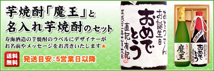 【送料無料】芋焼酎「魔王 720ml」と、「芋焼酎 名入れラベル 720ml」のセット
