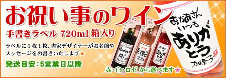 手書きラベル お祝い事のワイン 720ml
