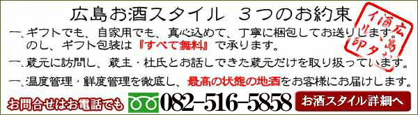広島お酒スタイル紹介Flash