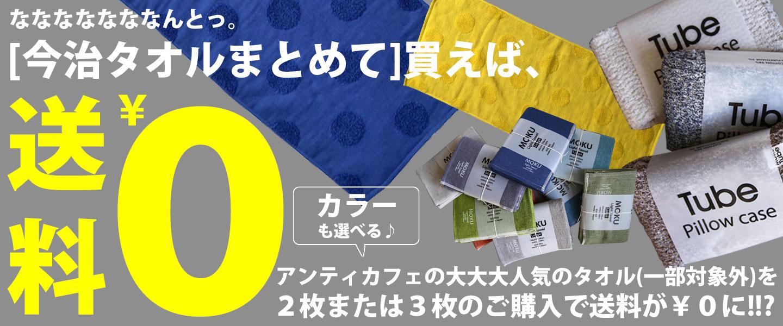 0円タオル