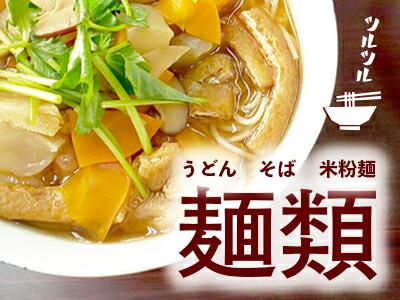大崎市の麺類・米粉麺・そば・うどん