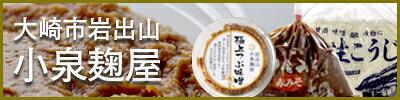 小泉麹屋・発酵食品