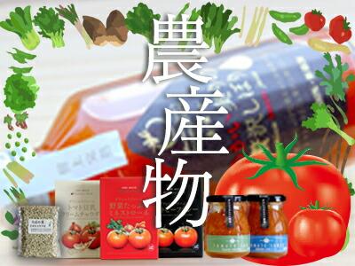 大崎市の農作物・トマト加工品