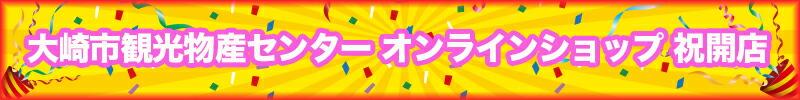 大崎市観光物産センターオンラインショップ開店