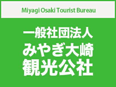 みやぎ大崎観光公社