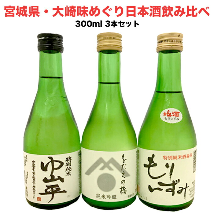 純米酒3本セット