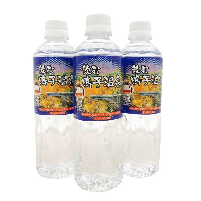 飲む鳴子温泉水
