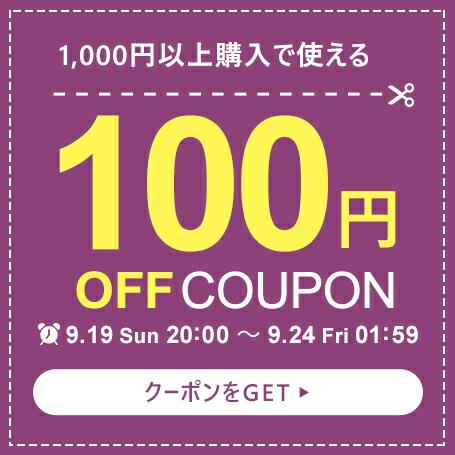 1000円以上100円OFFクーポン