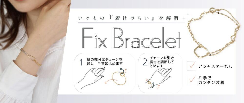 Fix Bracelet
