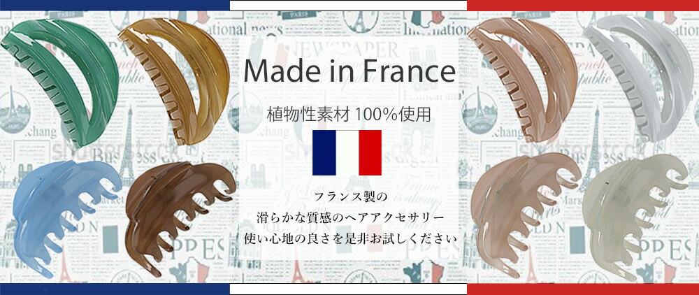 フランス製