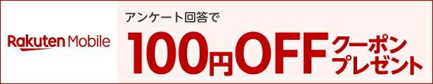アンケートに答えて100円OFF